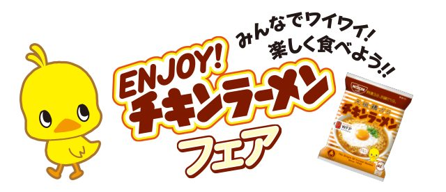 画像: キャンペーン|日清チキンラーメン