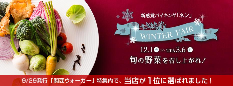 画像: ホテル阪神 マルシェダイニング ネン【阪急阪神第一ホテルグループ】