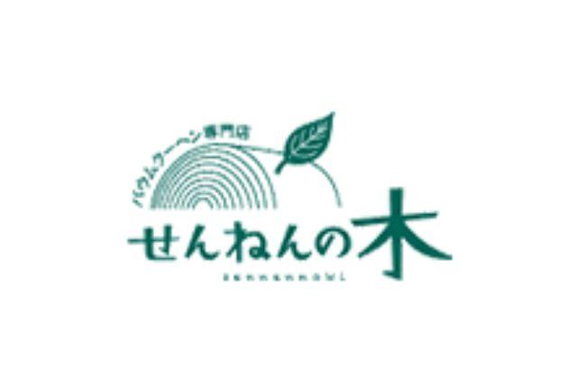 画像: バウムクーヘンの通販・お取り寄せは専門店「せんねんの木」
