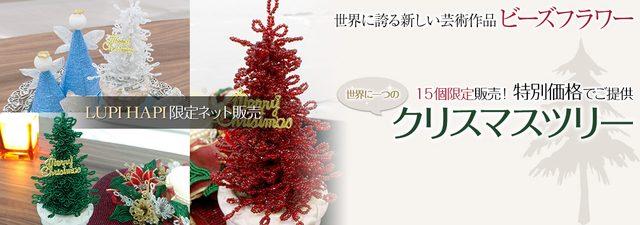 画像: 【LUPI HAPI】 誕生日プレゼントの通販サイト