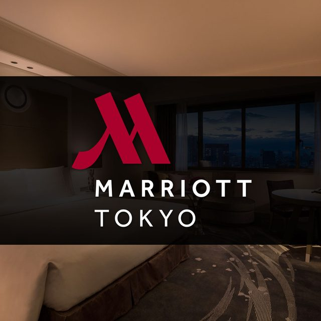 画像: 東京マリオットホテル