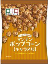 画像1: 出来たてが食べられるマンナンポップコーン工場も施設内にオープン