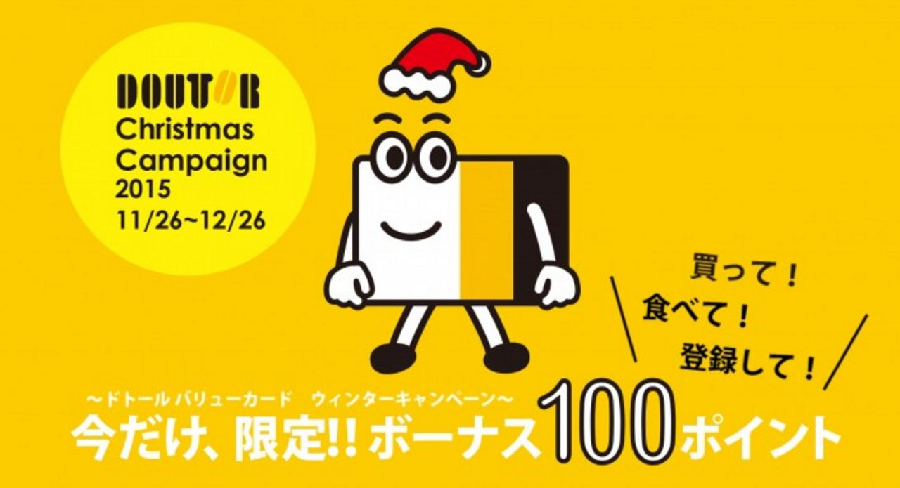 画像1: 贅沢ミラノサンドを食べて100ポイント(100円相当)がもらえるなど特典が見逃せない!