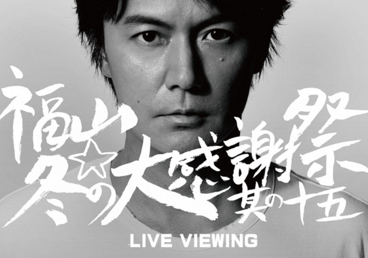 画像: 福山雅治 年末恒例のカウントダウンライヴを日本全国、台湾、香港の映画館に完全生中継!!