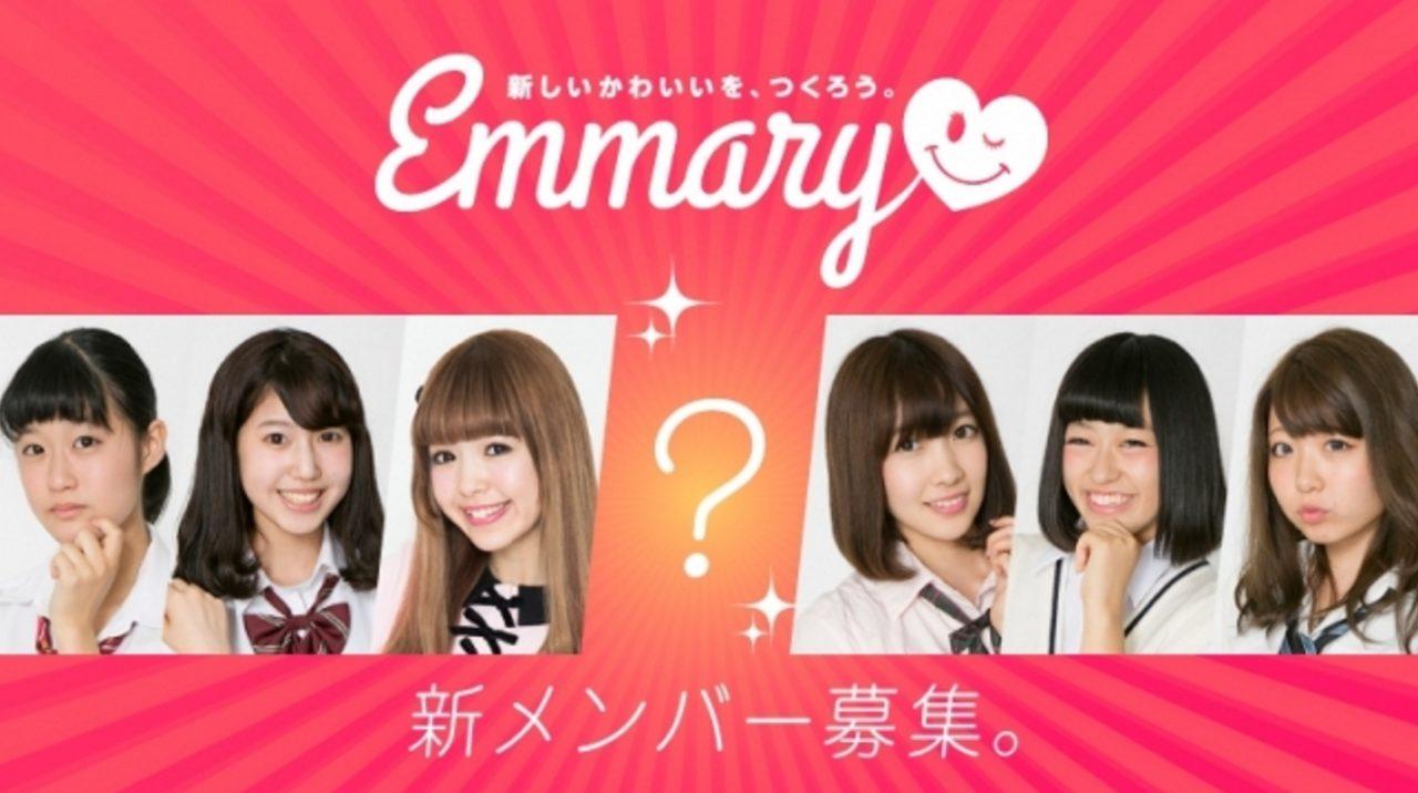 画像: 11月30日(月)より「EMMARY」サイトにて受付開始!