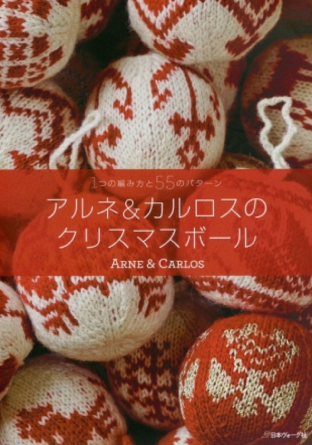 画像: 『アルネ&カルロスのクリスマスボール』(株式会社日本ヴォーグ社刊)