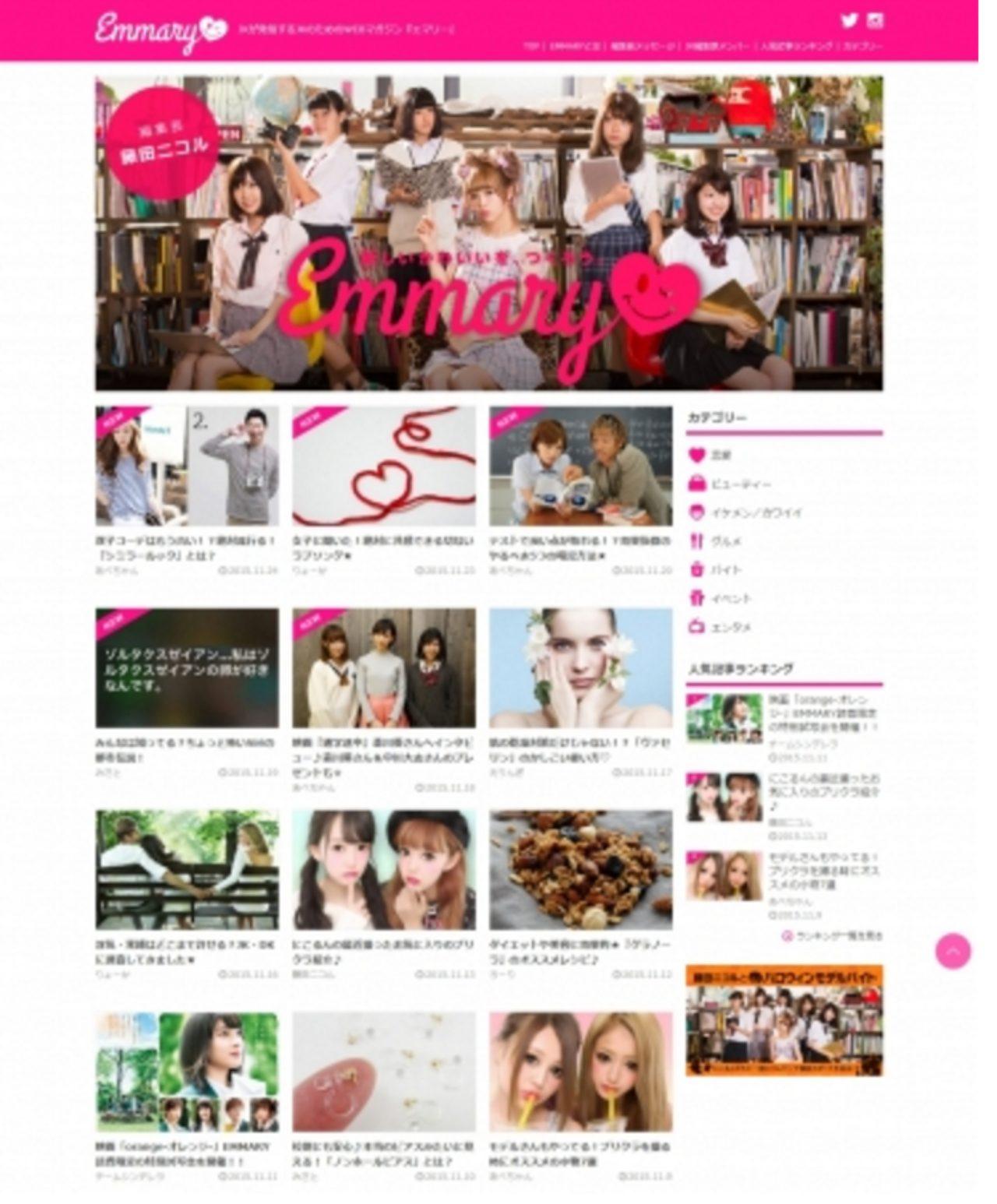 """画像: 恋愛・ビューティー・イケメン/カワイイ・グルメ・バイト・イベント・エンタメなど、JKが本当に欲しい情報を現役JKが発信するJKのためのWEBマガジン。タイトルの「EMMARY(エマリー)」は、フランス語で「可愛らしい」を意味するaimable(エマーブル)をヒントに、イマドキな可愛い女の子をイメージして名付けました。読んだ人みんなが""""EMMARYな女の子""""になれる""""イマドキ""""な情報をどんどん発信していきます!"""