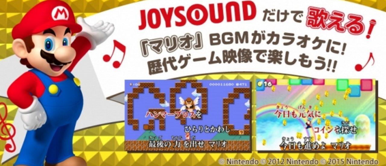 画像: 歴代ゲーム映像を背景に歌える「GO GO マリオ!!」がJOYSOUNDに登場!
