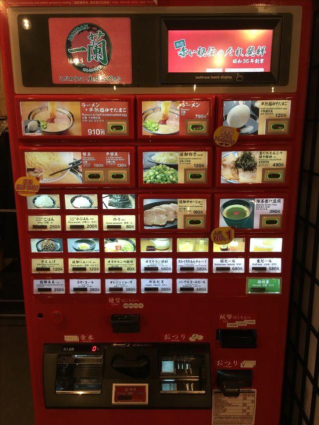 画像: 食券機も多言語対応です