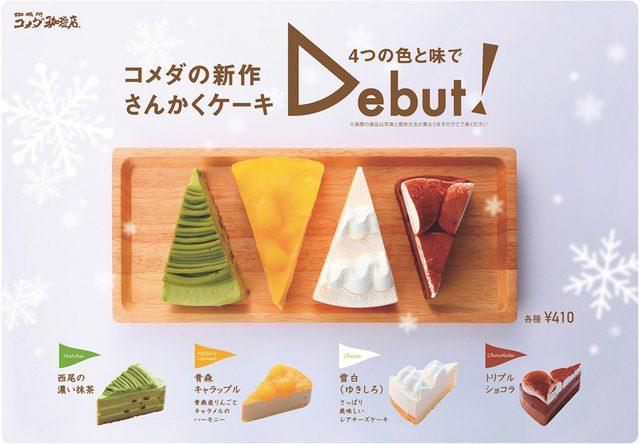 画像1: 素材にこだわった4つの色と味が12月14日(月)にデビュー!