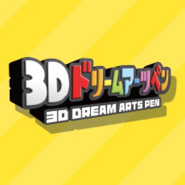 画像: 3Dドリームアーツペン特集ページ | メガトイ MEGATOY