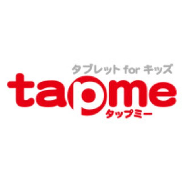 画像: 本格子供向けタブレット tap me(タップミー) 総合サイト