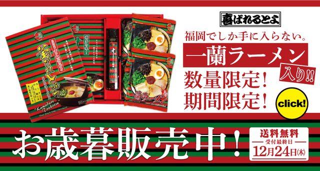 画像: 天然とんこつラーメン専門店 一蘭