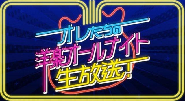 画像1: WOWOWにて12月22日(火)、4時間一挙生放送!