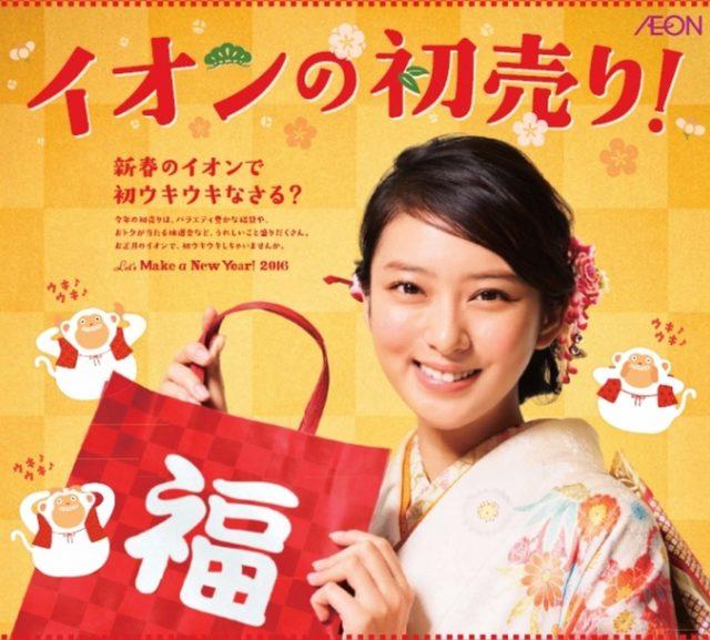 画像: 2016年1月1日(金・祝)より「イオンの初売り」を開始!