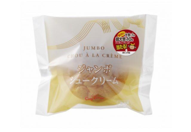 画像: 商品名:「おみくじ付きジャンボシュークリーム」 価 格: ¥115(税込¥124) 特 長: ずっと愛され続けている定番人気のロングセラー商品。 濃厚でコクのあるカスタードクリーム(バニラビーンズ入り)をたっぷり詰めました。口どけなめらかなシュー皮との一体感! とろけるおいしさをお楽しみください。大吉が出たら1個、超大吉で10個もらえるおみくじシール付き。