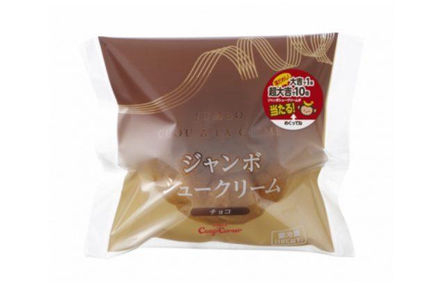 画像: 商品名:「おみくじ付きジャンボシュークリーム(チョコ)」 価 格: ¥115(税込¥124) 特 長: ほどよい甘みのまろやかミルクチョコクリームを詰めました。食べ応え十分!おいしさもジャンボなシュークリームです。クリームと口どけなめらかなシュー皮との一体感を心ゆくまでお楽しみください。大吉が出たら1個、超大吉で10個もらえるおみくじシール付き。