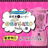 画像: ★GUアプリ特別企画★O-NO-MA-TO mix