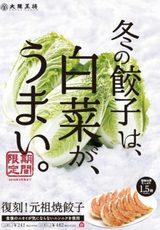 画像: 大阪王将、「冬の餃子は、白菜が、うまい。」