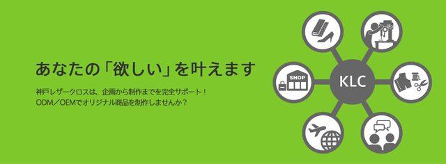 画像: 神戸レザークロス株式会社