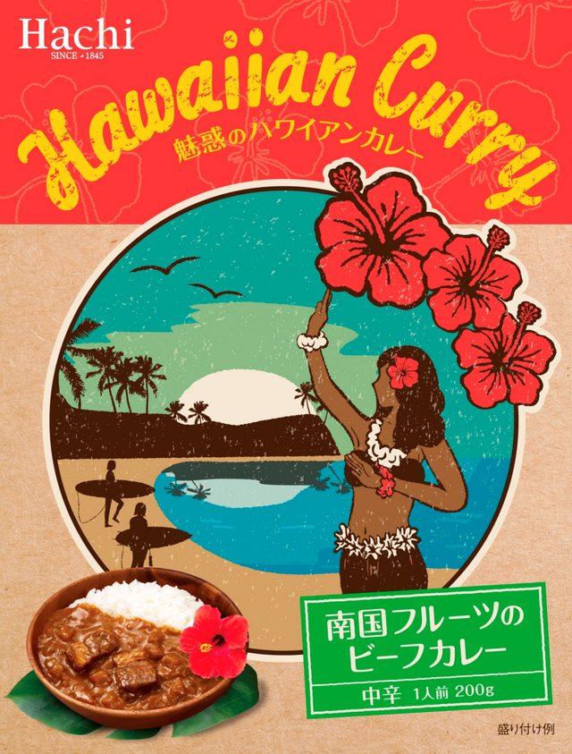 画像3: 自宅で気軽にハワイ気分を味わえる「ハワイアンカレー」2種が新発売!