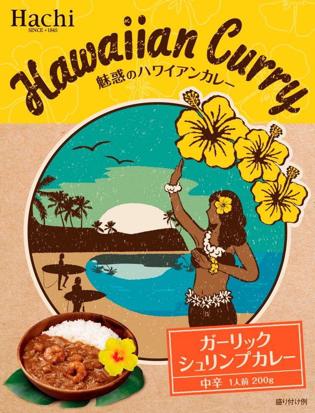 画像2: 自宅で気軽にハワイ気分を味わえる「ハワイアンカレー」2種が新発売!