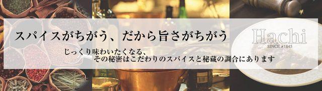 画像: ハチ食品(Hachi)のレトルトカレー・レトルト食品|トップページ