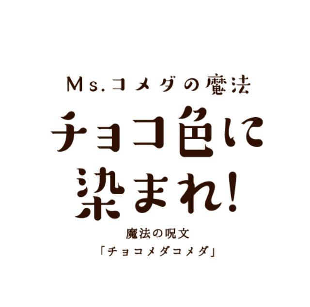 画像: チョコメダコメダ | 珈琲所コメダ珈琲店