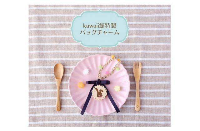 画像1: 『kawaii』がたくさん詰まった、こだわりのバックチャームを30個限定で発売!