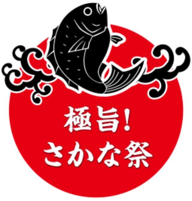 画像: 日比谷公園で開催される極旨さかな祭り!「ジャパン・フィッシャーマンズ・フェスティバル2016(3月3日から4日間)」出展・協賛のご案内