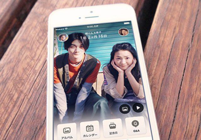 画像: カップル専用アプリ Couples(カップルズ) - ふたりの思い出をいつもそばに。
