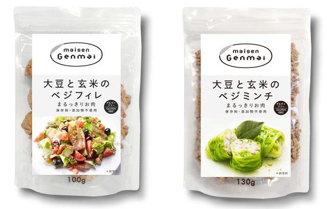 画像: まるっきりお肉の食感!グルテンフリーの 『大豆と玄米のベジフィレ』『大豆と玄米のベジミンチ』