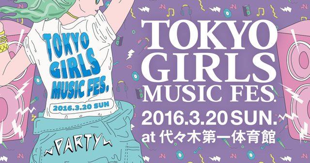 画像: TOKYO GIRLS MUSIC FES.2016 |東京ガールズミュージックフェス2016