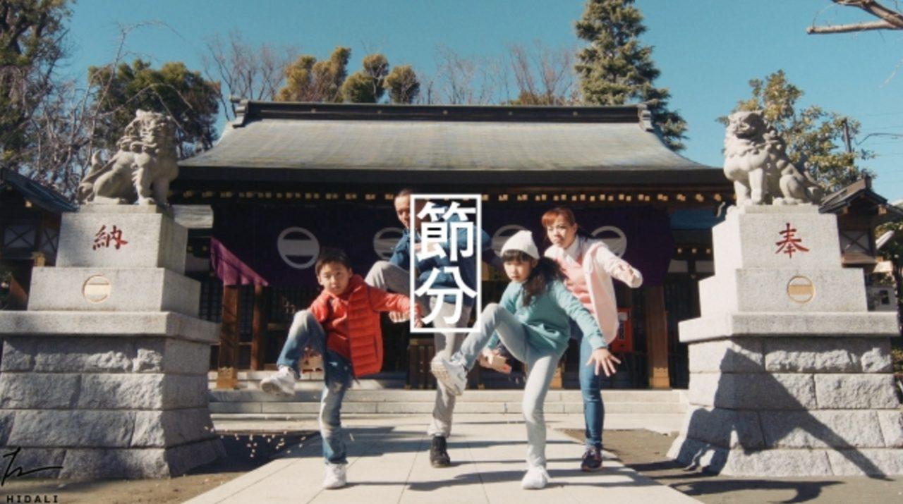 画像: 「振付×音楽×言葉」によるクールでクレイジーでハッピーなダンス作品を発表し続ける振付師ユニット左HIDALIより、節分の新作が登場!