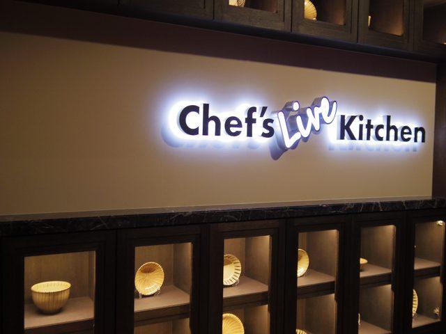画像1: ブッフェレストラン「シェフズライブキッチン」