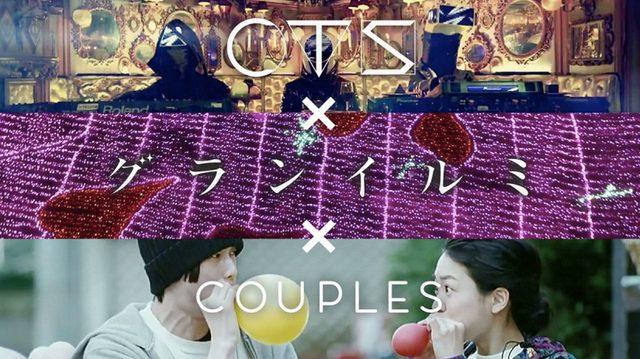 画像2: 伊豆ぐらんぱる公園「グランイルミ」×「CTS」×「COUPLES」スペシャルコラボ!! バレンタイン&ホワイトデー企画「DREAM ILLUMINATION」開催!