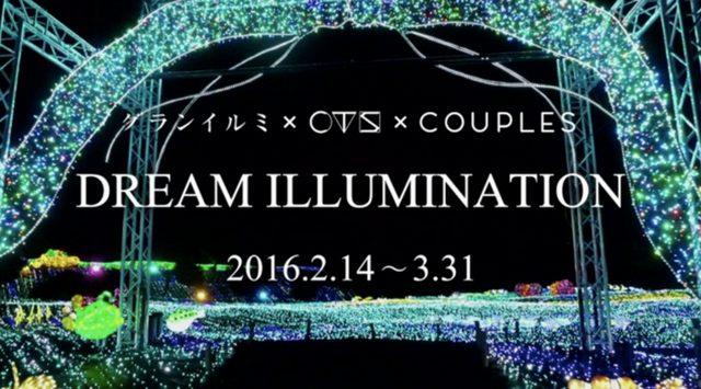 画像1: 伊豆ぐらんぱる公園「グランイルミ」×「CTS」×「COUPLES」スペシャルコラボ!! バレンタイン&ホワイトデー企画「DREAM ILLUMINATION」開催!