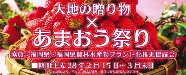 画像: フレッシュあまおうも食べ放題!!上野の和食ビュッフェ『大地の贈り物』にて春の「あまおう祭り」開催! - ダイヤモンドダイニング