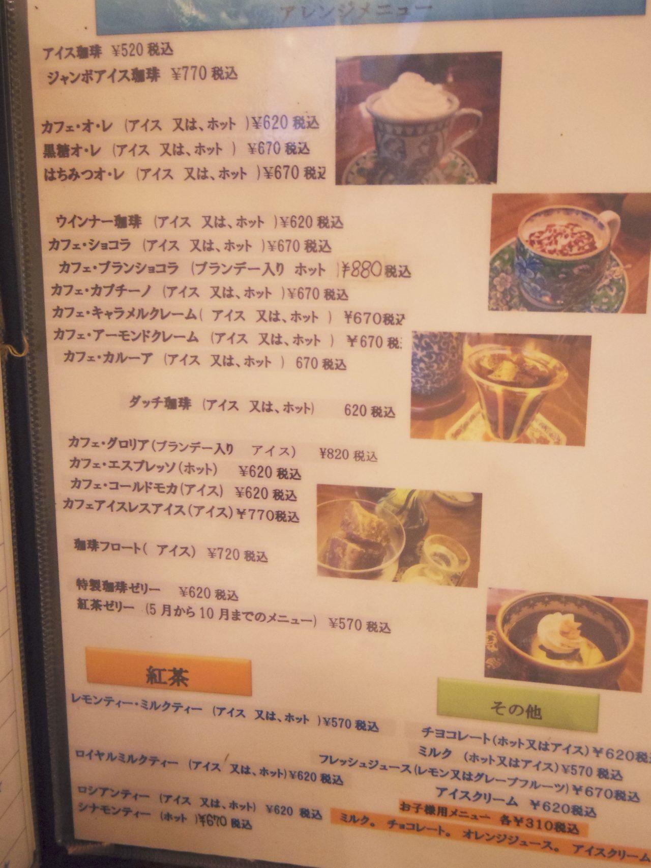 画像3: www.coffee-story.co.jp