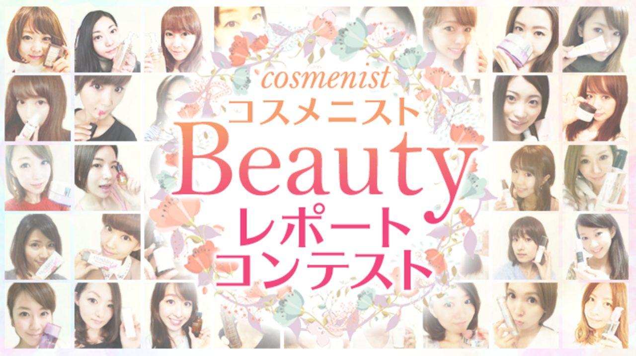 画像1: 女性の本音が見える化粧品メディア「コスメニスト」が実施