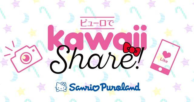画像: ピューロでkawaii share! | サンリオピューロランド