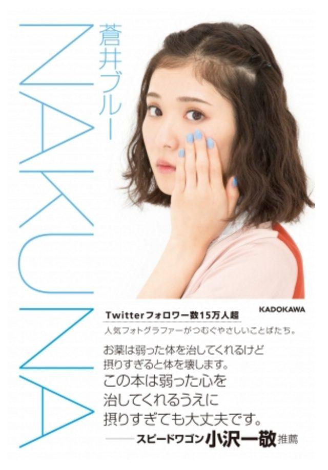 画像1: 今大注目の女優、松岡茉優さん表紙で2月20日発売