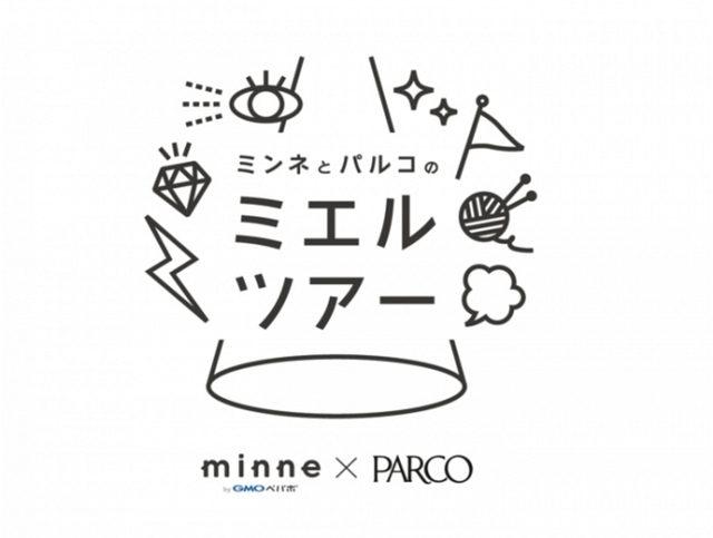 画像: 「ミンネとパルコのミエルツアー」