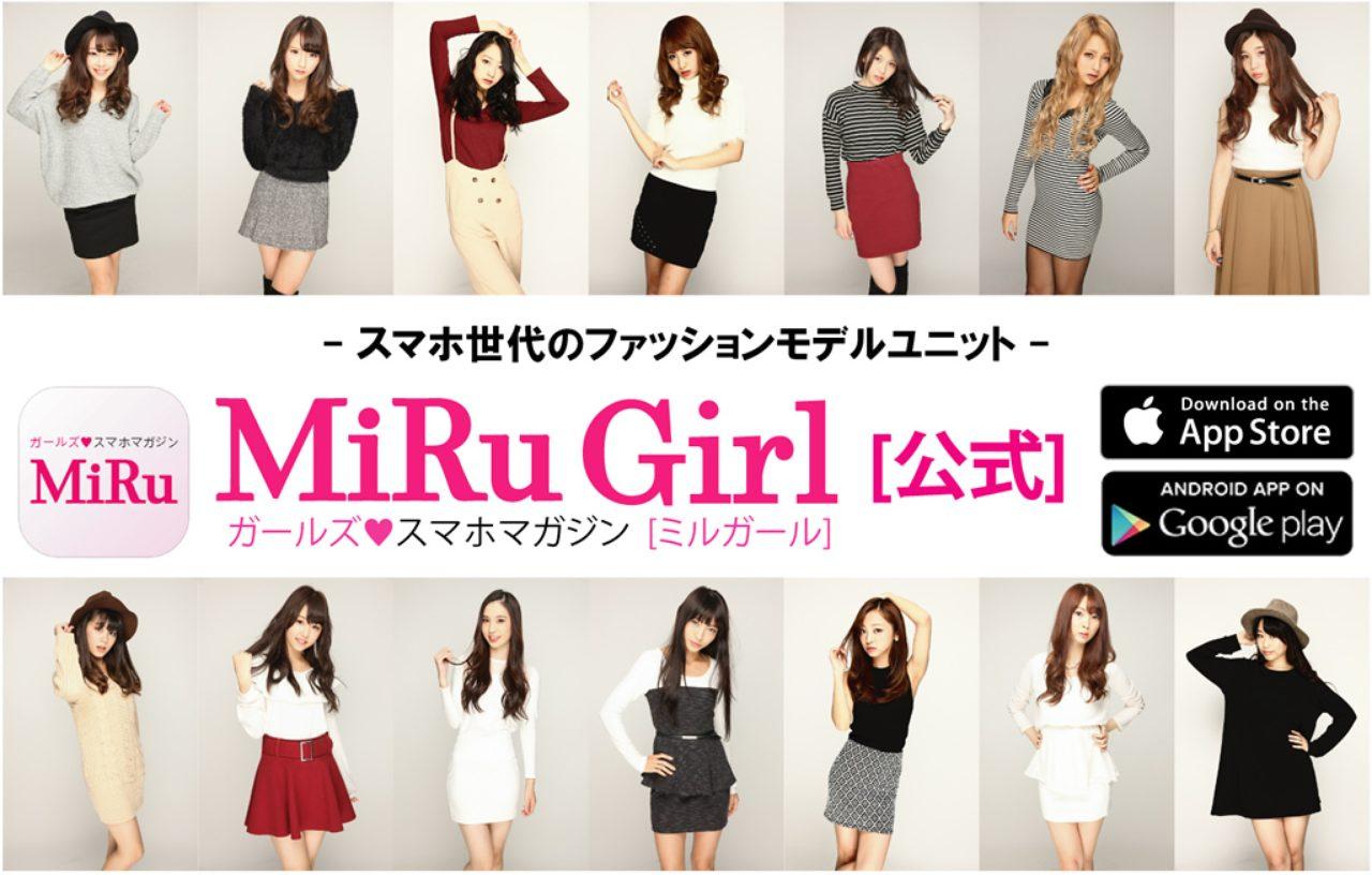画像: ガールズ♥スマホマガジン「MiRu」公式サイト│MiRuClub