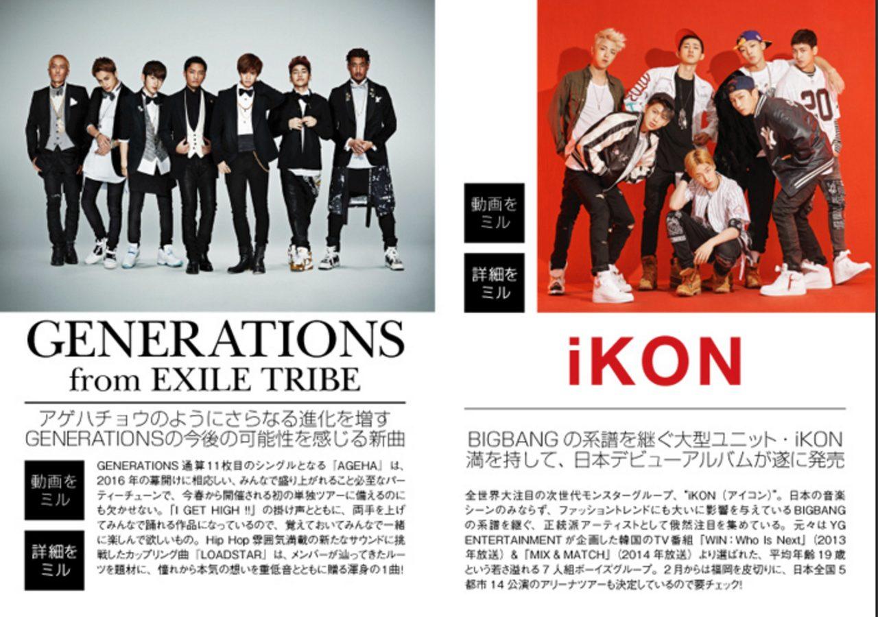 画像3: 「E-girls」「Perfume」「GENERATIONS」「WHITE JAM」など音楽特集も!