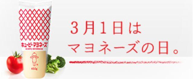 画像: www.kewpie.co.jp