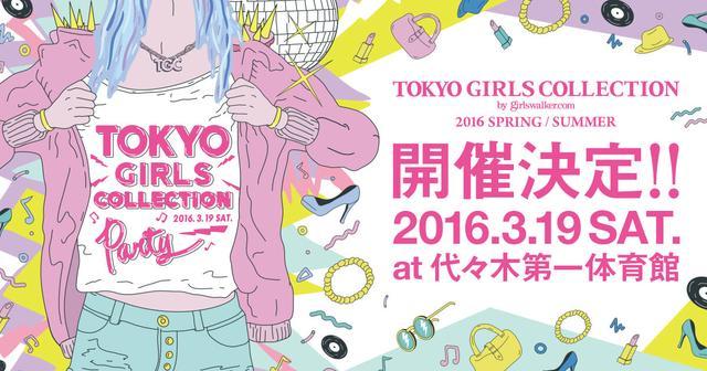 画像: 第22回 東京ガールズコレクション 2016 SPRING/SUMMER|TGC '16 S/S