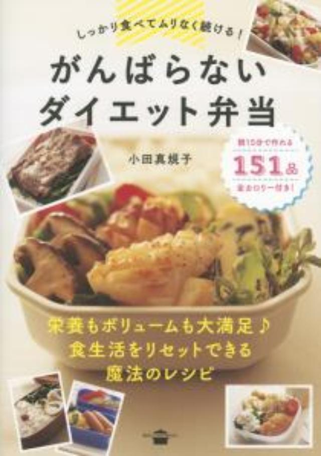 画像: 『しっかり食べてムリなく続ける! がんばらないダイエット弁当』(小田真規子)製品詳細 講談社BOOK倶楽部