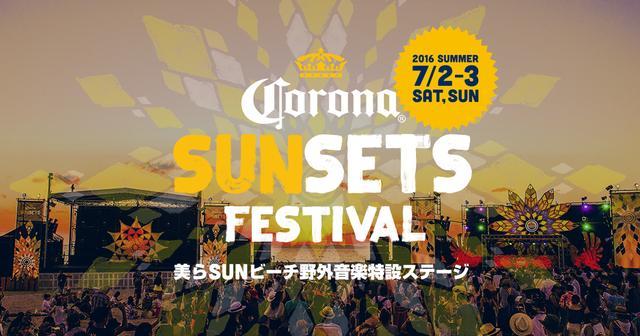 画像: Corona SUNSETS FESTIVAL