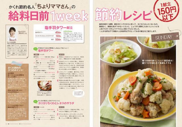 画像3: 人気料理ブロガー45名のアイデア満載「節約ごはん」を収録!新刊『レシピブログのHappy節約ごはん』